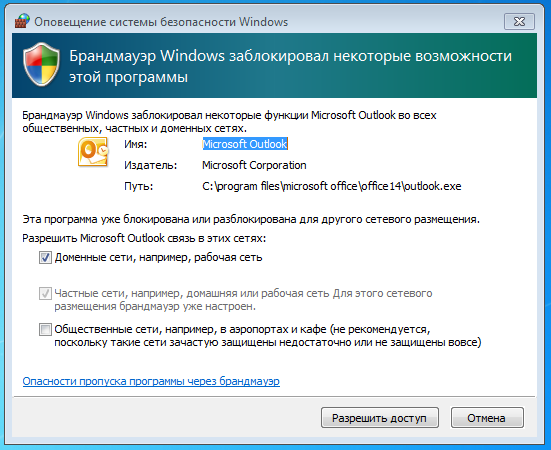 Предупреждение брандмауэра Windows 7